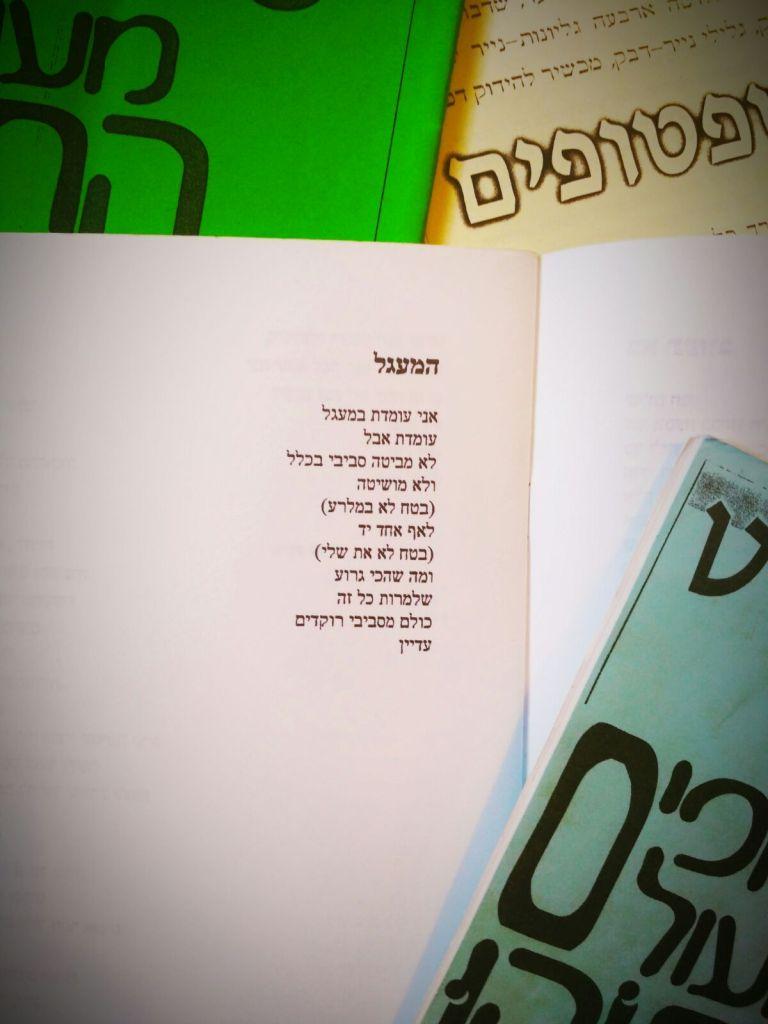 יומן ספר 3 - עותק